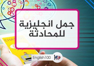 مهارات الكتابة باللغة الإنجليزية